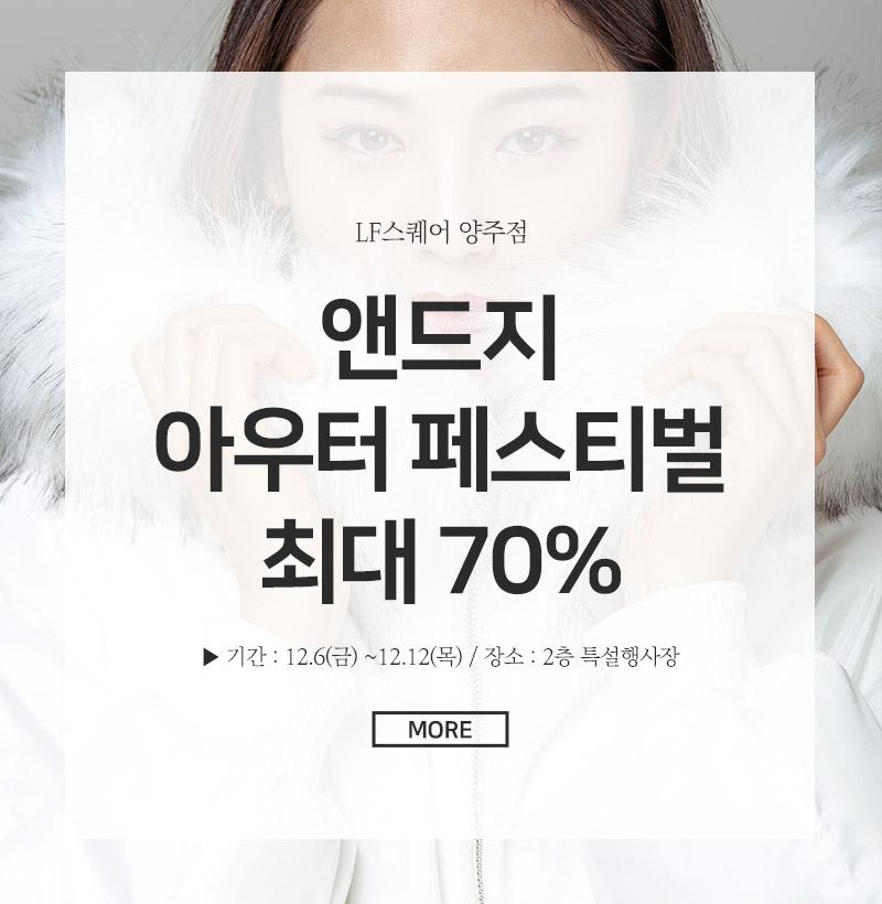 2. 앤드지 아우터 페스티벌 최대 70%