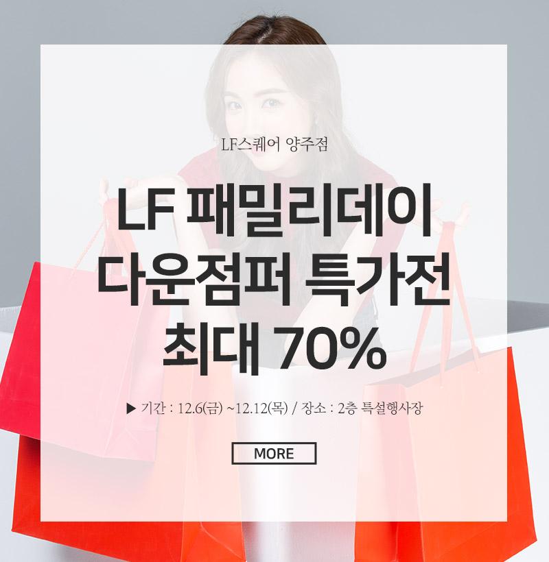 1. LF 패밀리데이 다운점퍼 특가전 최대 70%
