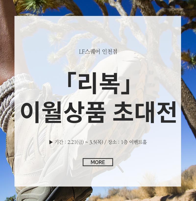 3. 리복 이월상품 초대전