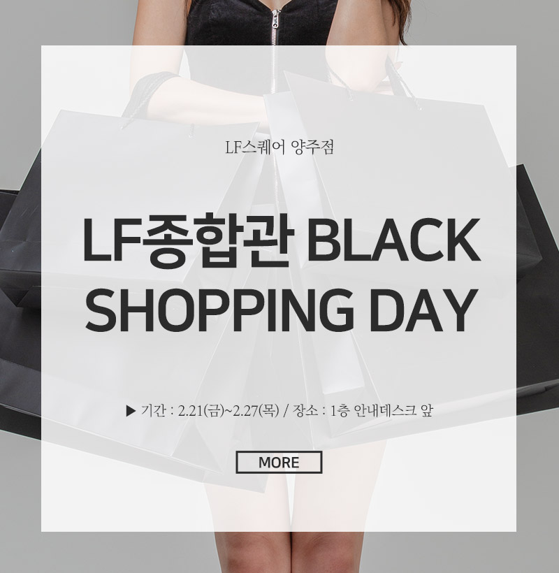 2. LF종합관 BLACK SHOPPING DAY