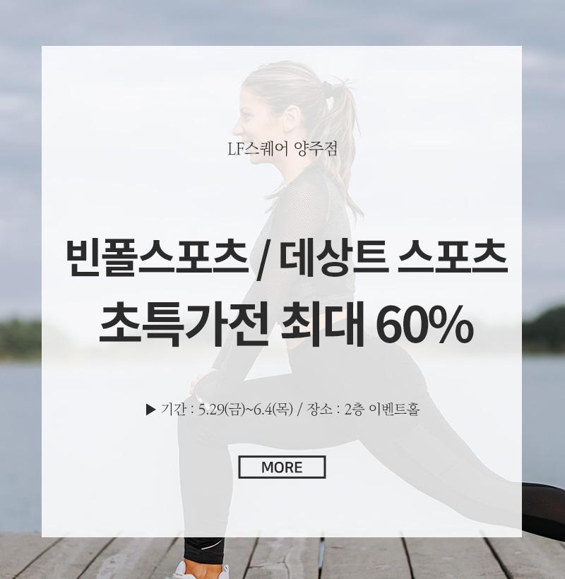 빈폴스포츠 / 데상트 스포츠 초특가전 최대 60%