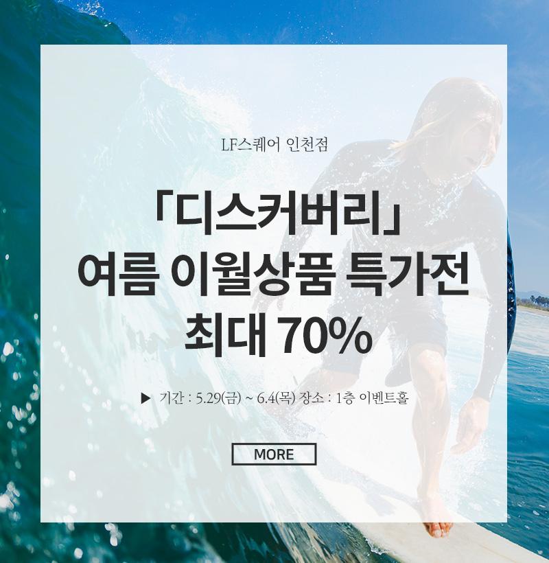 디스커버리 여름 이월상품 특가전 최대 70%