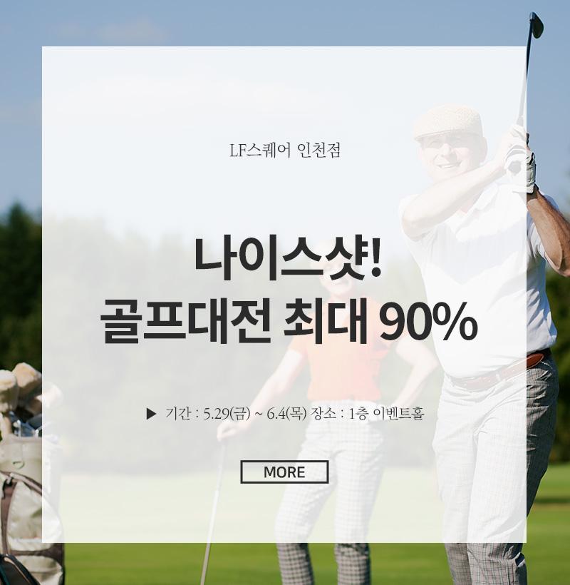 나이스샷! 골프대전