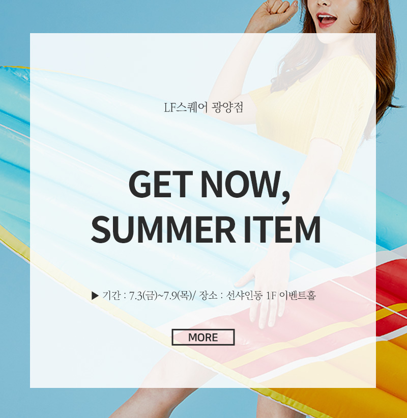 GET NOW, SUMMER ITEM