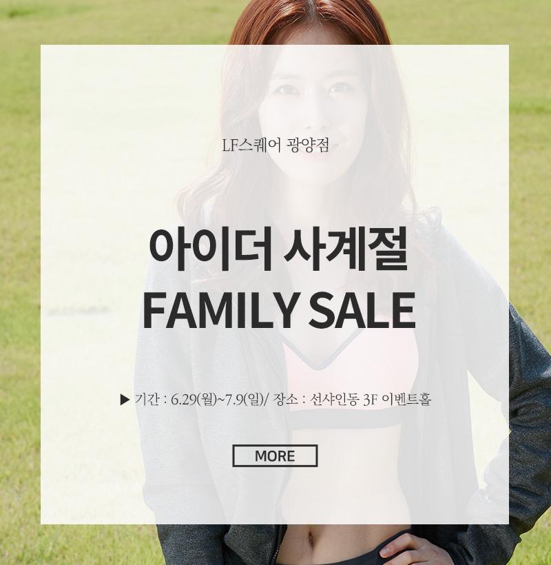 아이더 사계절 Family Sale