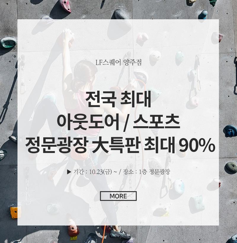 전국 최대 아웃도어 / 스포츠 정문광장 大특판 최대 90%
