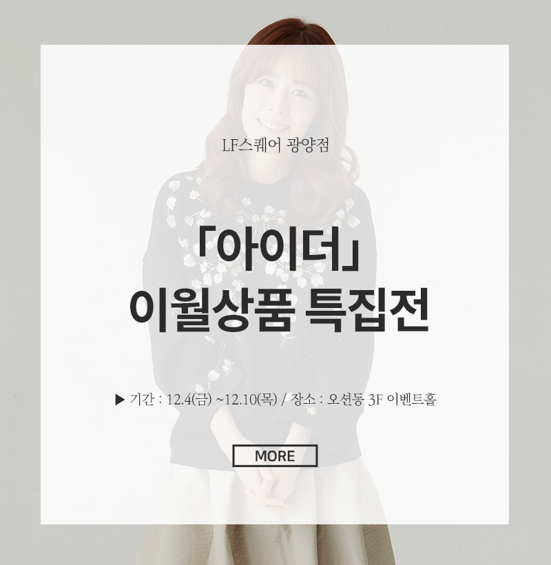 「아이더」 이월상품 특집전