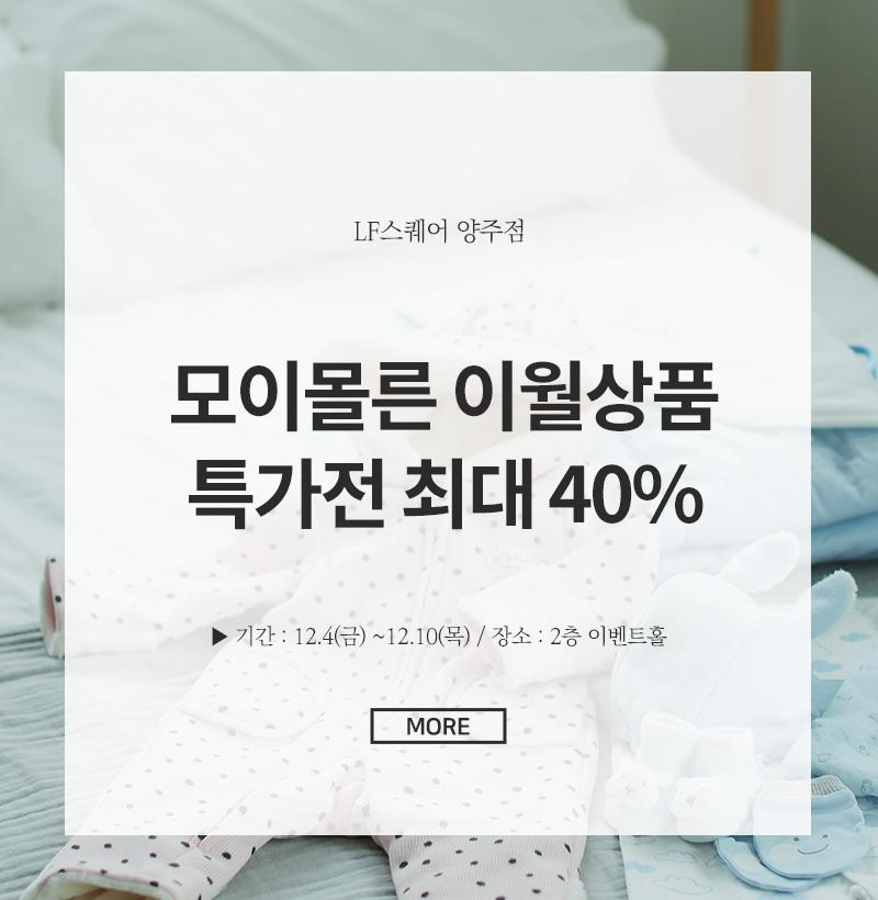 모이몰른 이월상품 특가전 최대 40%