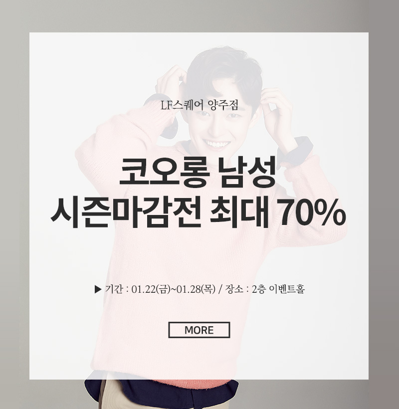 코오롱 남성 시즌마감전 최대 70%