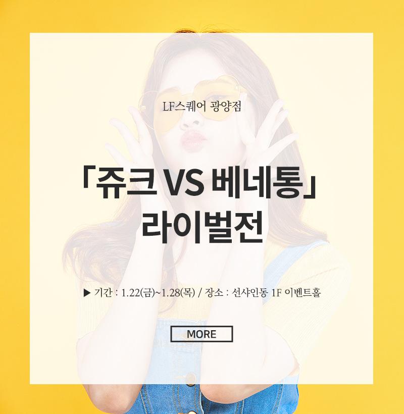 「쥬크 VS 베네통」 라이벌전