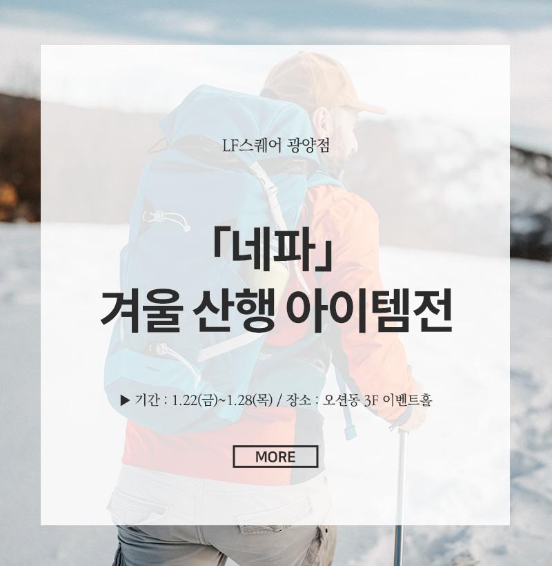 「네파」 겨울 산행 아이템전