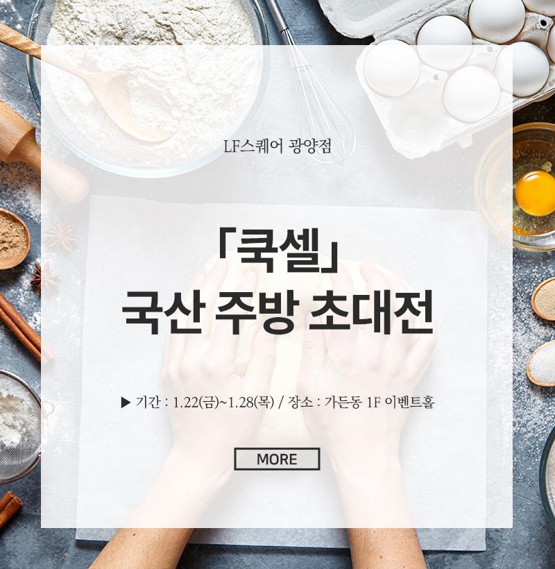 「쿡셀」국산 주방 초대전
