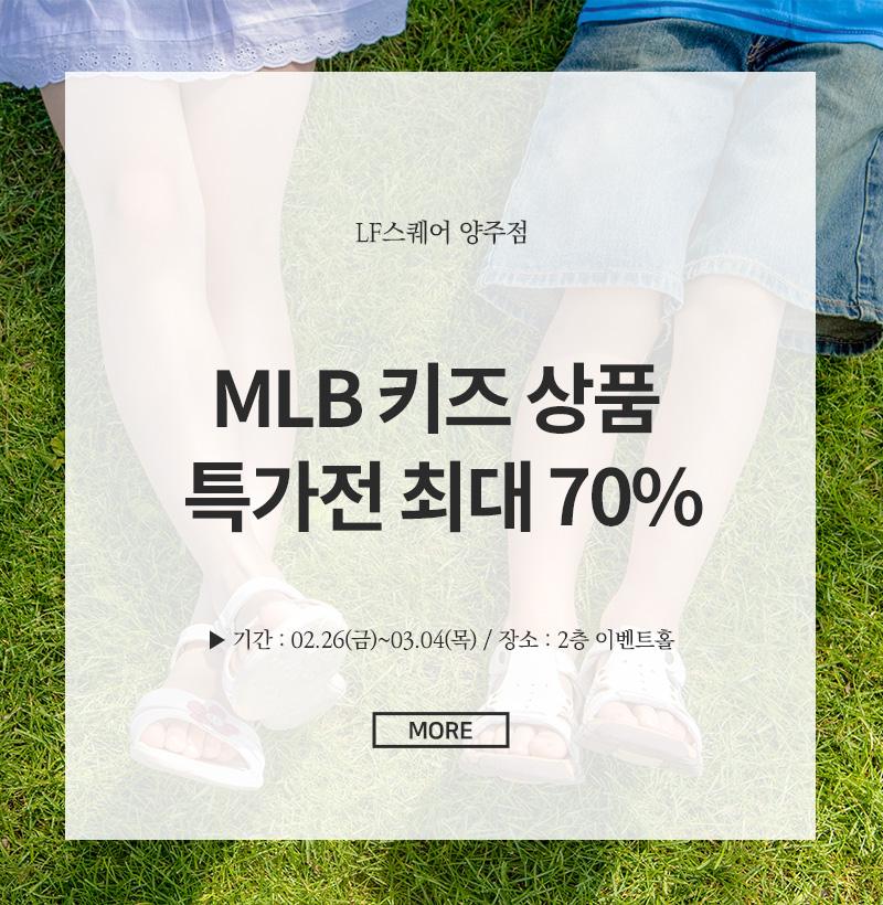 MLB 키즈 상품 특가전 최대 70%