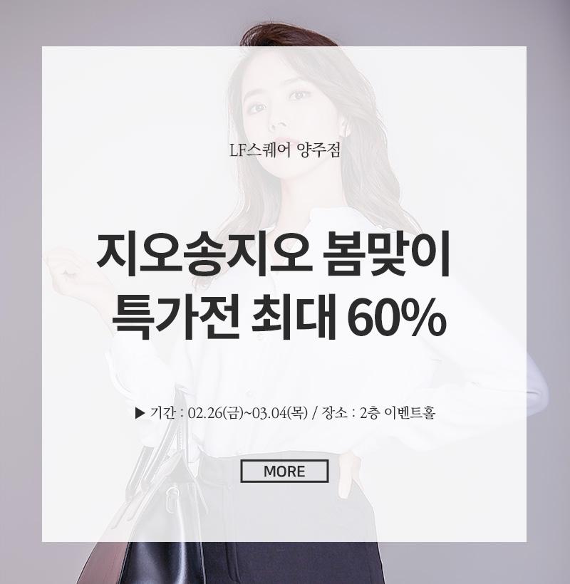 지오송지오 봄맞이 특가전 최대 60%
