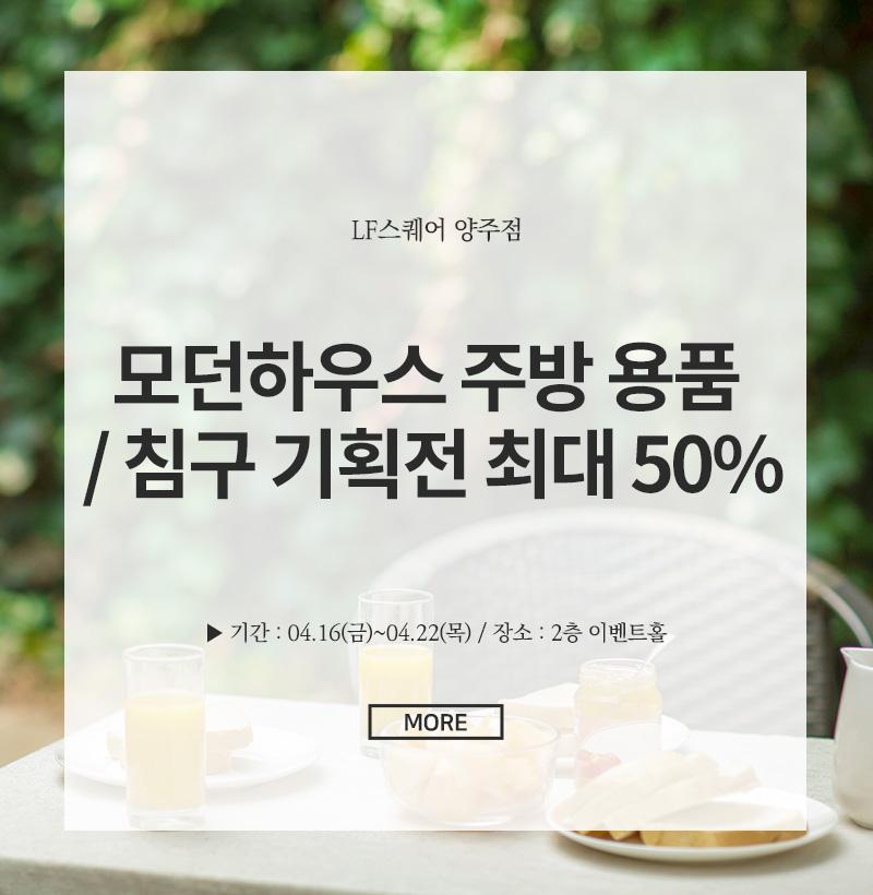 모던하우스 주방 용품 / 침구 기획전 최대 50%