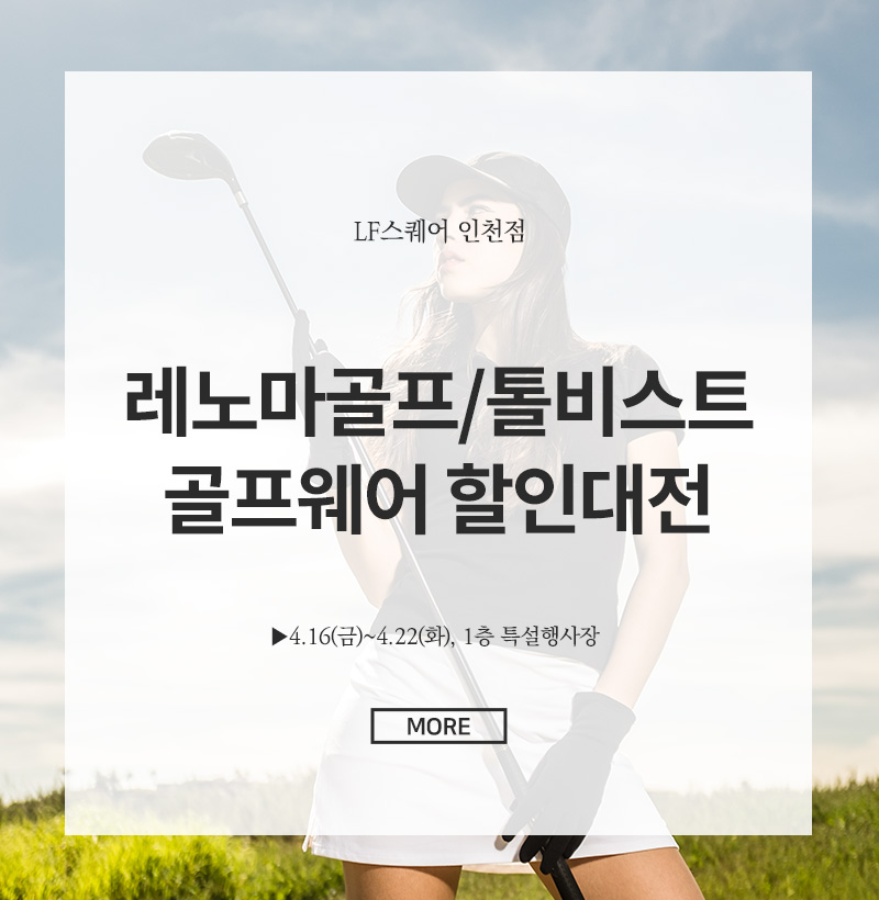 레노마골프/톨비스트 골프웨어 할인대전