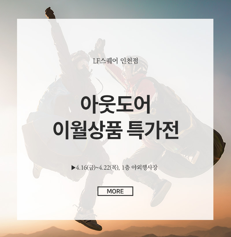 컬럼비아/네파/K2 이월상품 특가전