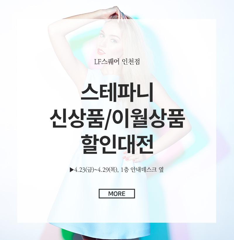 스테파니 신상품/이월상품 할인대전