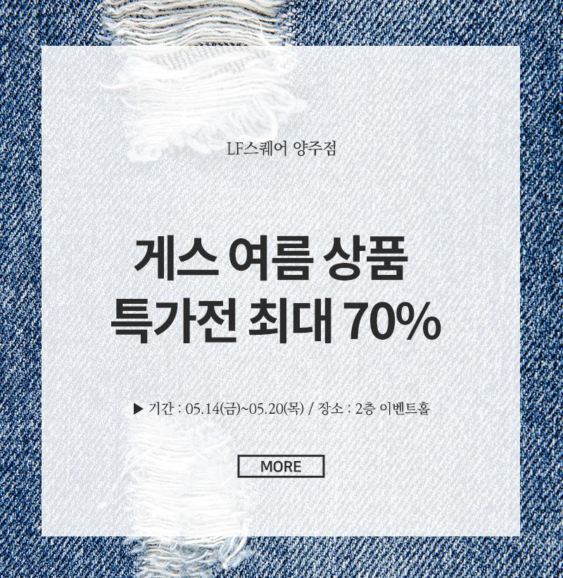 게스 여름 상품 특가전 최대 70%