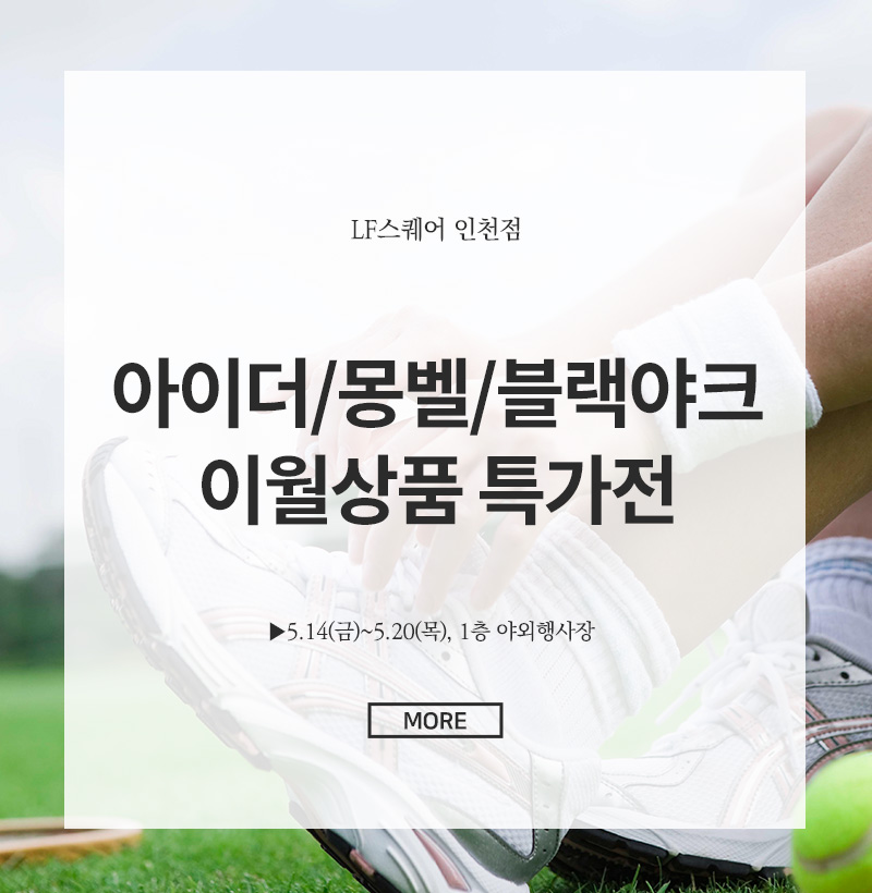 아이더/몽벨/블랙야크 이월상품 특가전