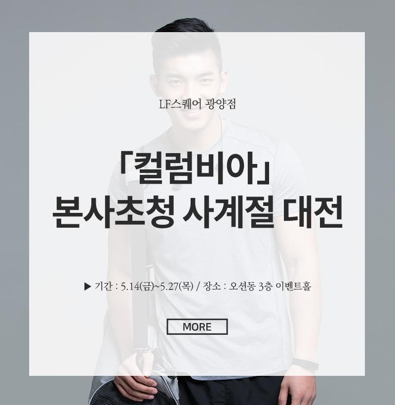 「컬럼비아」 본사초청 사계절 대전