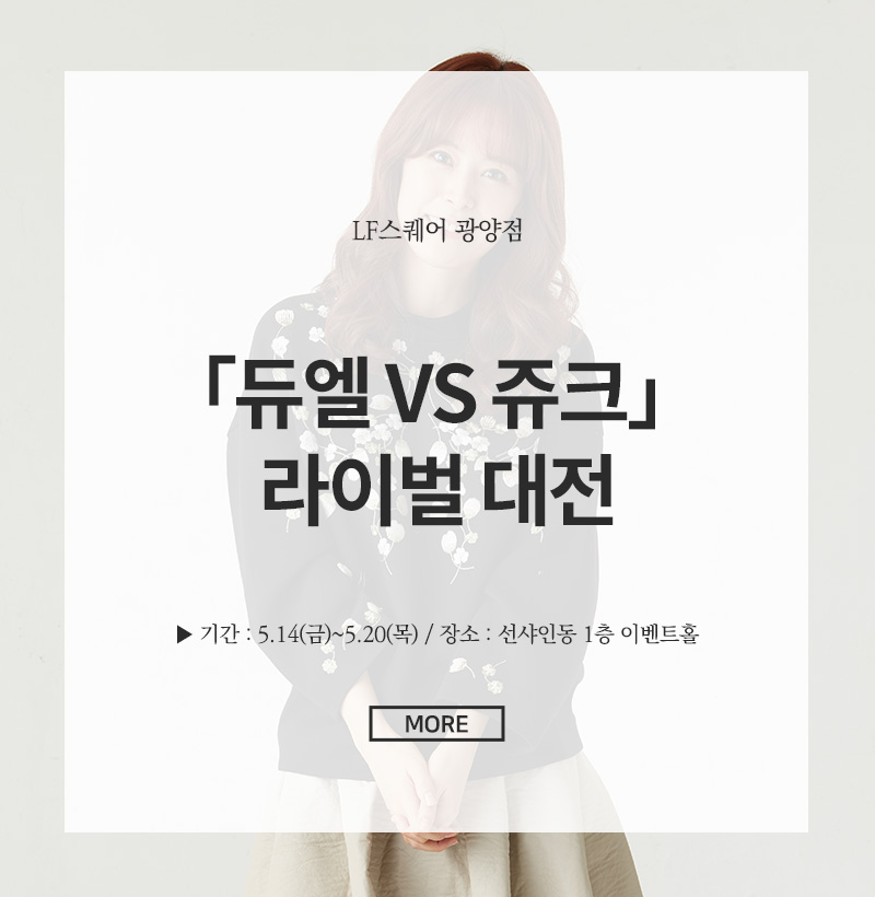 「듀엘 VS 쥬크」 라이벌 대전