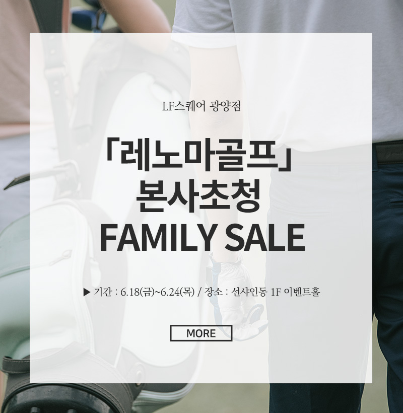 「레노마골프」 본사초청 Family Sale