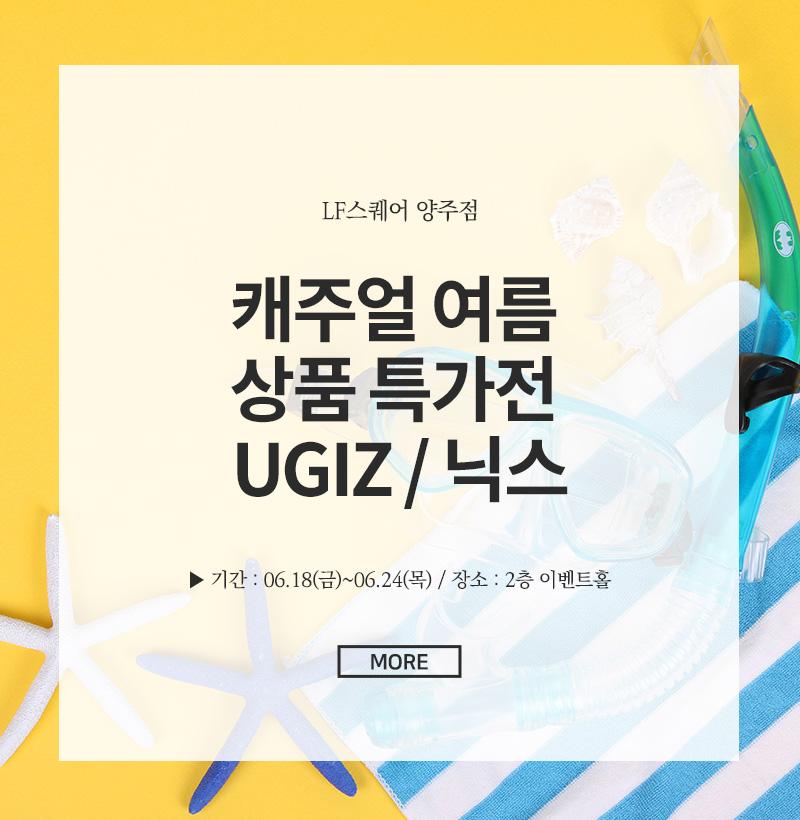 캐주얼 여름 상품 특가전  UGIZ / 닉스