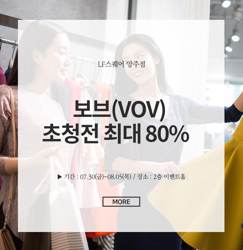 보브(VOV) 초청전 최대 80%