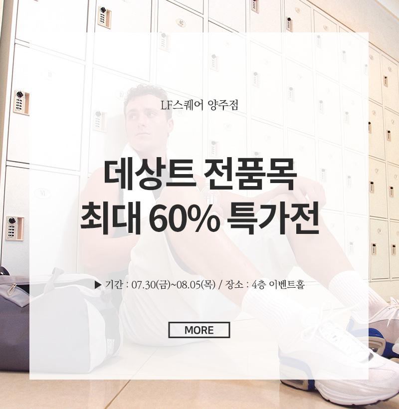 데상트 전품목 최대 60% 특가전