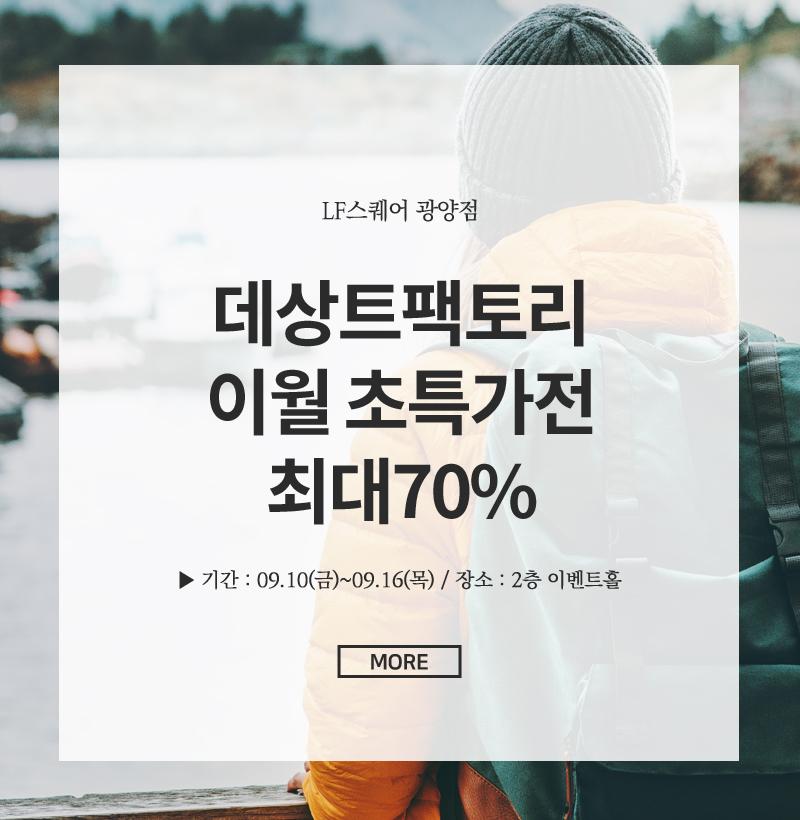 데상트팩토리 이월 초특가전 최대70%