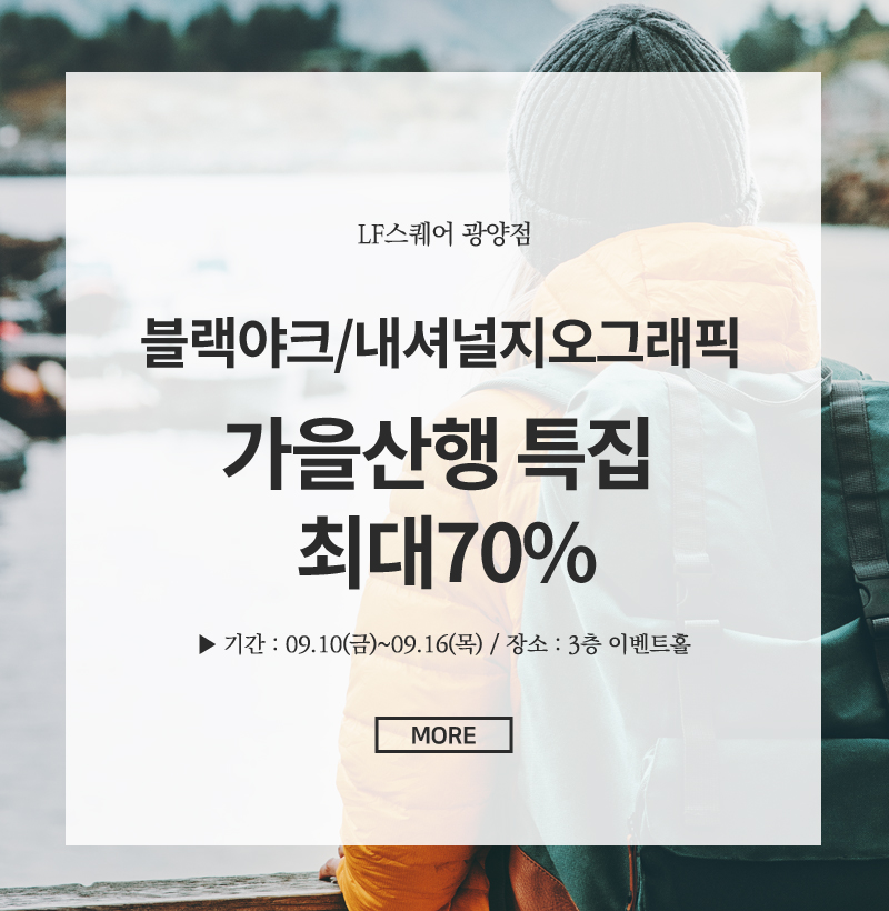 블랙야크/내셔널지오그래픽 가을산행 특집 최대70%
