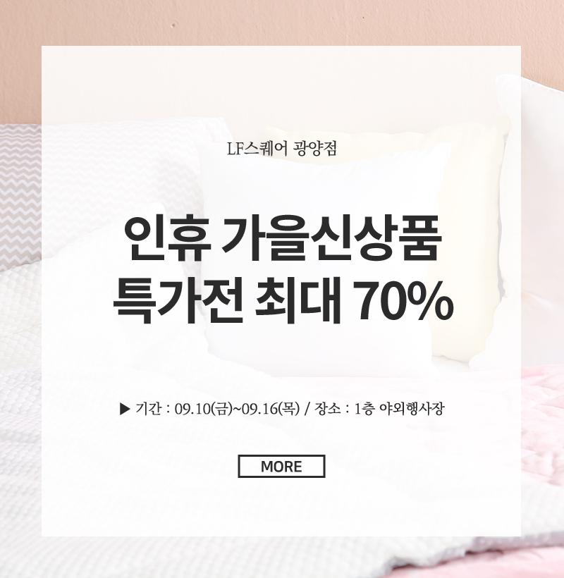 인휴 가을신상품 특가전 최대70%