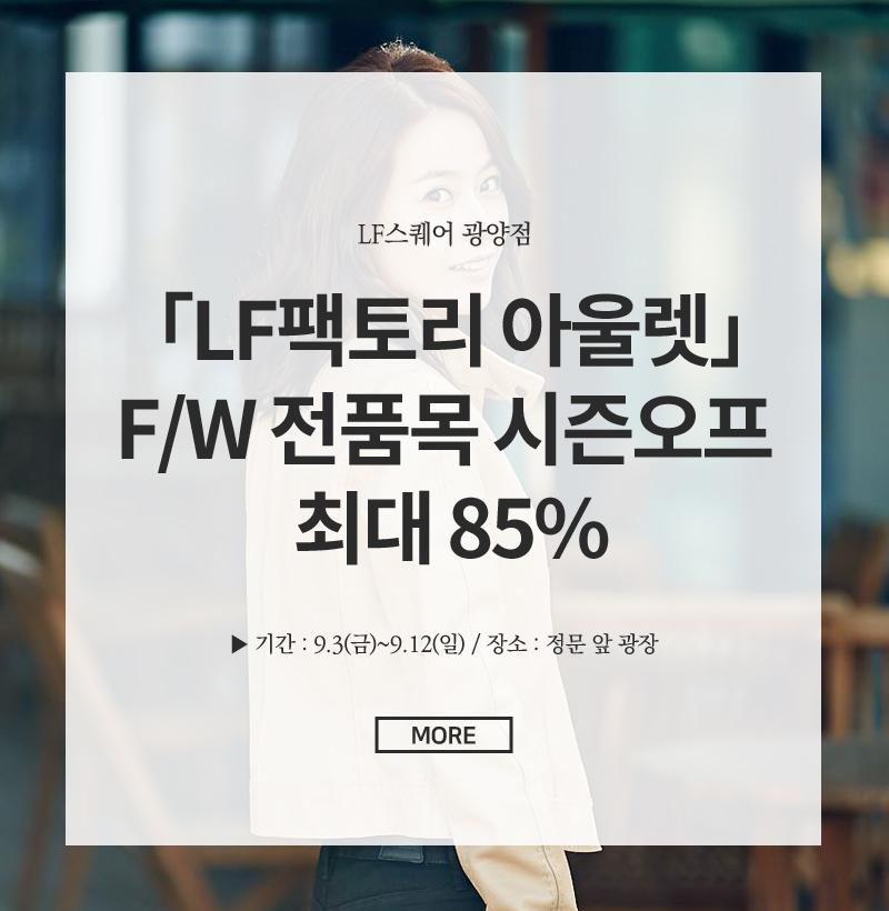 LF팩토리 아울렛」F/W 전품목 시즌오프 최대 85%
