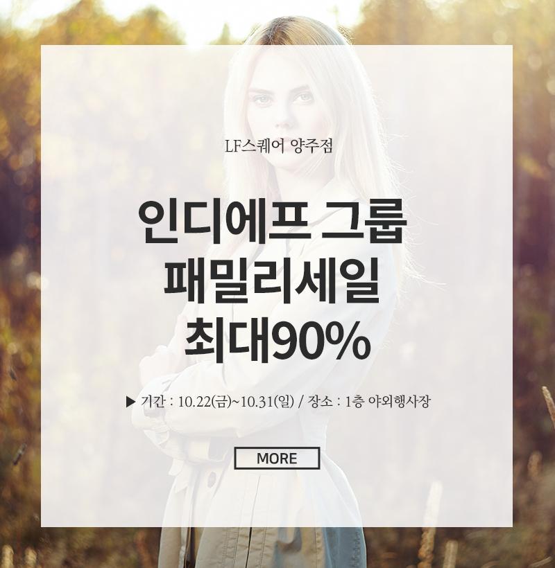 인디에프 그룹 패밀리세일 최대90%