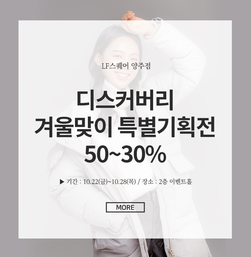 디스커버리 겨울맞이 특별기획전 50~30%