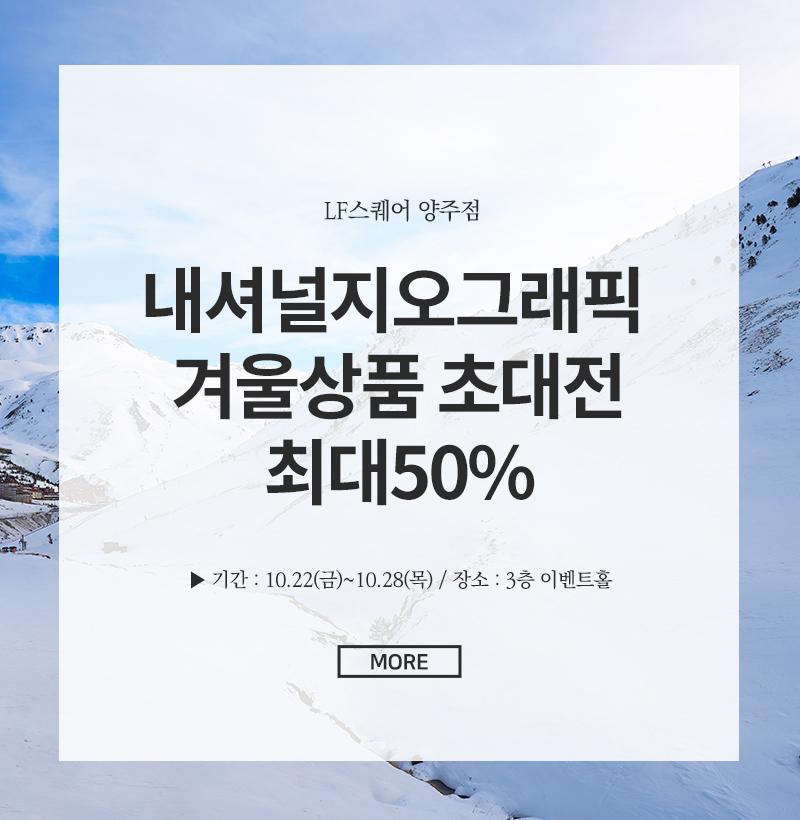 내셔널지오그래픽 겨울상품 초대전 최대50%