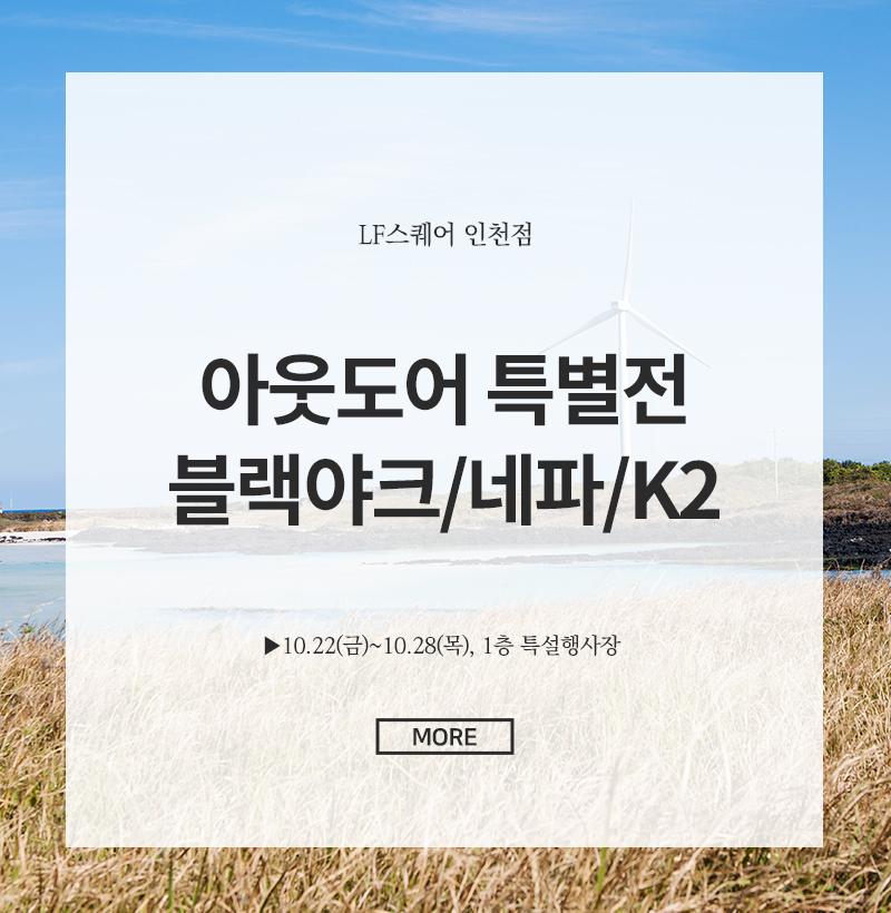 아웃도어 특별전 블랙야크/네파/K2