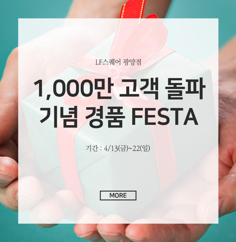 1,000만 고객 돌파 기념 경품 Festa