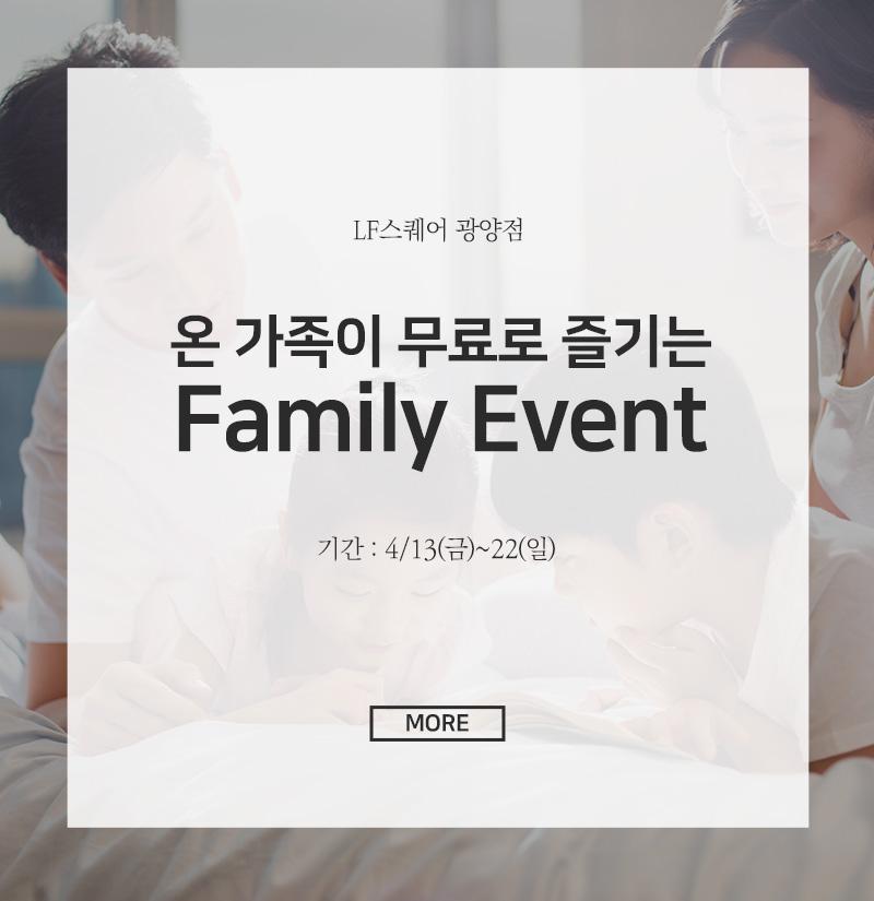 온 가족이 무료로 즐기는 Family Event