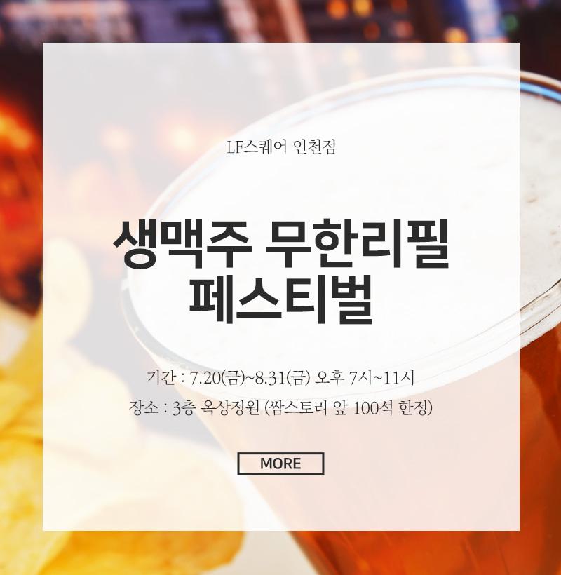 생맥주 무한리필 페스티벌