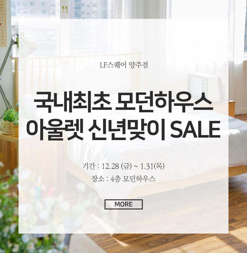 국내최초 모던하우스 아울렛 신년맞이 SALE