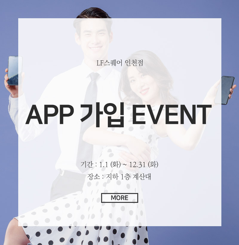 APP 가입 EVENT