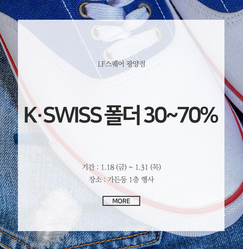 K·SWISS 폴더 슈즈 특가전