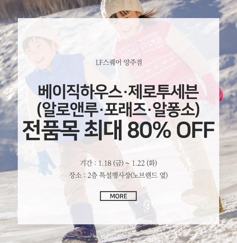 신년 특집 캐주얼/아동 특별전