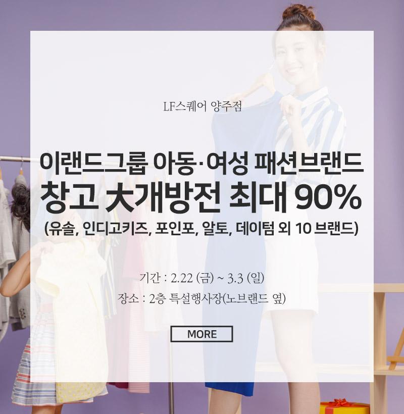 이랜드그룹 아동/여성 패션브랜드 창고大개방전