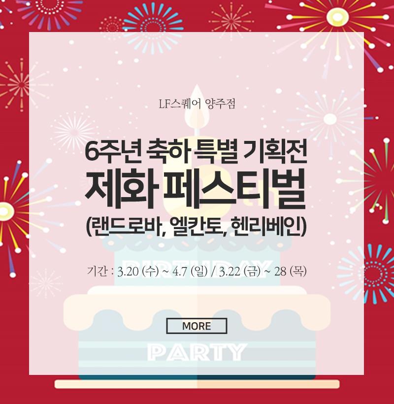 6주년 축하 특별 기획전 - 제화 페스티벌