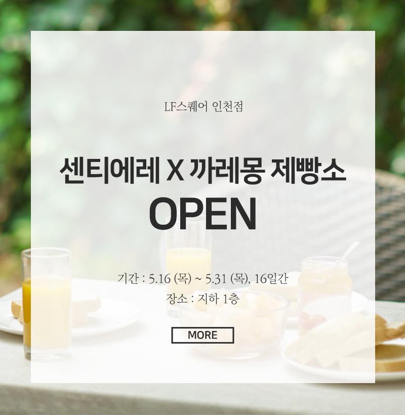 150평 규모 가드닝 베이커리 카페 New OPEN