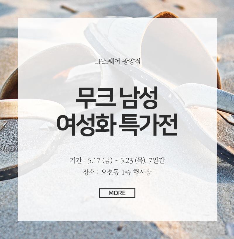 무크 남성/여성화 특가전