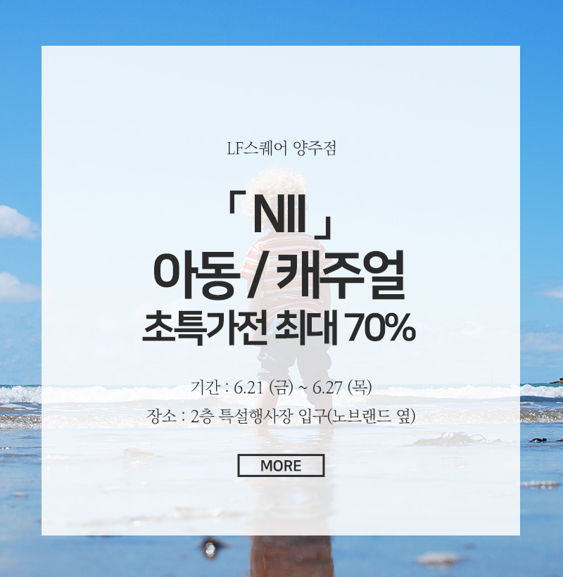 NII 아동 캐주얼 초특가전 최대 70%